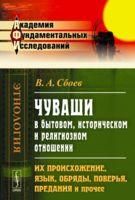 Чуваши в бытовом, историческом и религиозном отношении (м)