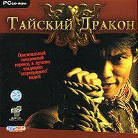 Тайский Дракон