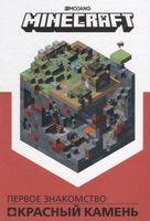 Minecraft. Первое знакомство. Красный камень