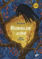Ительменские сказки
