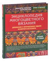Энциклопедия многоцветного вязания. Знаменитая коллекция авторских схем Элис Стэрмор