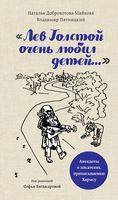 Лев Толстой очень любил детей