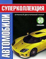 Автомобили. Суперколлекция