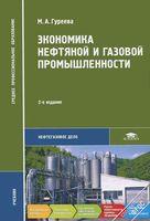 Экономика нефтяной и газовой промышленности
