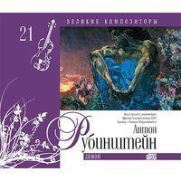 Великие композиторы. Том 21. Рубинштейн. Демон (+ CD)