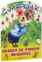 Сказка об умном мышонке (м)