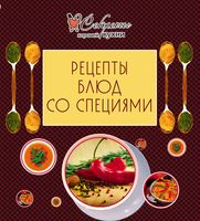 Рецепты блюд со специями