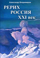 Рерих - Россия - XXI век