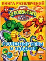 Человек-Паук и его друзья. Выпуск 3. Полезные игры и задания