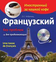 Французский без проблем для продолжающих (+ CD)