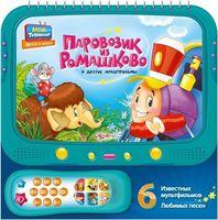 Паровозик из Ромашково и другие мультфильмы