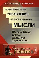 От бюрократизации управления до бюрократизации мысли. Марксистский анализ феномена бюрократии