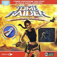 Lara Croft Tomb Raider: Интерактивное приключение. (Интерактивный DVD)