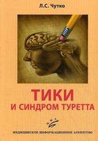 Тики и синдром Туретта