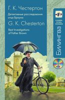 Best Investigations of Father Brown (м)