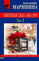 Обратная сила. Том 1. 1842 - 1919 (м)