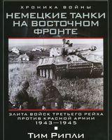 Немецкие танки на Восточном фронте