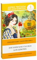 English Fairy Tales For Girls. Уровень 1
