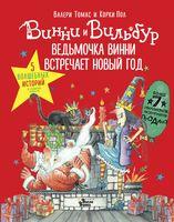 Ведьмочка Винни встречает Новый год! 5 волшебных историй в одной книге
