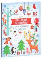 100 заданий на Новый год для мальчишек и девчонок (+ наклейки)