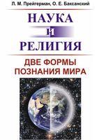 Наука и религия. Две формы познания мира