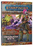 Starfinder. Настольная ролевая игра. Мёртвые Солнца. Тринадцатые врата