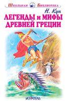 Легенды и мифы Древней Греции. Том 1. Боги и герои (в 2 томах)