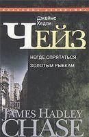 Джеймс Хедли Чейз. Собрание сочинений в 30 томах. Том 24. Негде спрятаться золотым рыбкам