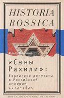 """""""Сыны Рахили"""". Еврейские депутаты в Российской империи. 1772-1825"""