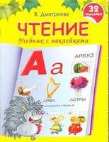 Чтение. Учебник с наклейками
