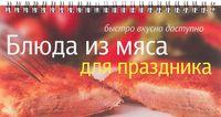 Блюда из мяса для праздника