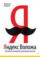 Яндекс Воложа. История создания компании мечты