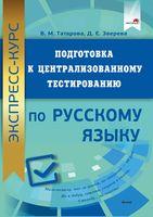Экспресс-курс. Подготовка к централизованному тестированию по русскому языку