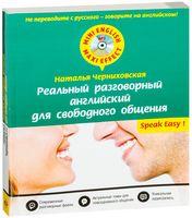Реальный разговорный английский для свободного общения (+ CD)