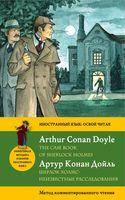Шерлок Холмс. Неизвестные расследования. Метод комментированного чтения