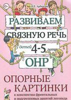 Развиваем связную речь у детей 4-5 лет с ОНР. Опорные картинки к конспектам фронтальных и подгрупповых занятий логопеда