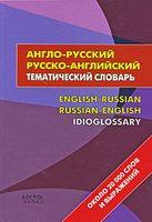 Англо-русский - русско-английский тематический словарь