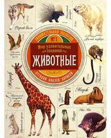 Животные. Занимательная зоология