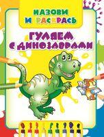 Гуляем с динозаврами