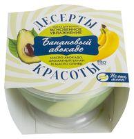 """Маска для волос """"Банановый авокадо. Мгновенное увлажнение"""" (220 мл)"""