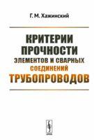 Критерии прочности элементов и сварных соединений трубопроводов (м)