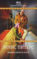 Ярмарка Святого Петра