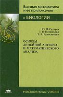 Основы линейной алгебры и математического анализа