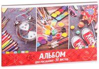 """Альбом для рисования """"Школьные краски"""" (А4; 20 листов; арт. А20ф_26342; в ассортименте)"""