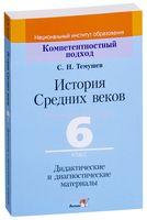 История Средних веков. 6 класс. Дидактические и диагностические материалы
