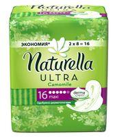Гигиенические прокладки NATURELLA Ultra Maxi (16 шт)