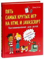 Пять самых крутых игр на HTML и JavaScript