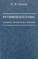 Ретинобластома (клиника, диагностика, лечение)
