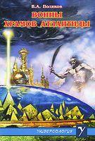 Воины Храмов Атлантиды