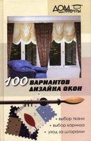 100 вариантов дизайна окон